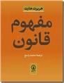 خرید کتاب مفهوم قانون از: www.ashja.com - کتابسرای اشجع