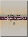 خرید کتاب تاریخ تئوری های حقوقی اسلامی از: www.ashja.com - کتابسرای اشجع
