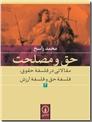 خرید کتاب حق و مصلحت 2 از: www.ashja.com - کتابسرای اشجع