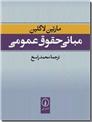 خرید کتاب مبانی حقوق عمومی از: www.ashja.com - کتابسرای اشجع