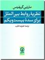 خرید کتاب نظریه روابط بین الملل برای سده 21 از: www.ashja.com - کتابسرای اشجع