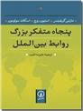 خرید کتاب پنجاه متفکر بزرگ روابط بین الملل از: www.ashja.com - کتابسرای اشجع