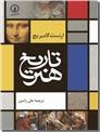 خرید کتاب تاریخ هنر گامبریچ از: www.ashja.com - کتابسرای اشجع