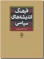 خرید کتاب فرهنگ اندیشه های سیاسی از: www.ashja.com - کتابسرای اشجع