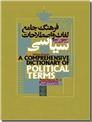 خرید کتاب فرهنگ جامع لغات و اصطلاحات سیاسی فارسی - انگلیسی از: www.ashja.com - کتابسرای اشجع