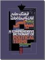 خرید کتاب فرهنگ جامع لغات و اصطلاحات سیاسی - انگلیسی به فارسی از: www.ashja.com - کتابسرای اشجع