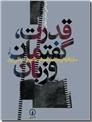 خرید کتاب قدرت ، گفتمان و زبان از: www.ashja.com - کتابسرای اشجع