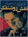 خرید کتاب نقش روشنفکر از: www.ashja.com - کتابسرای اشجع
