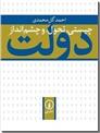 خرید کتاب چیستی تحول و چشم انداز دولت از: www.ashja.com - کتابسرای اشجع