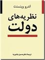 خرید کتاب نظریه های دولت از: www.ashja.com - کتابسرای اشجع