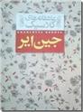 خرید کتاب جین ایر  دو جلدی از: www.ashja.com - کتابسرای اشجع