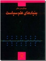 خرید کتاب بنیادهای علم سیاست از: www.ashja.com - کتابسرای اشجع