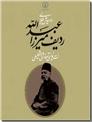 خرید کتاب ردیف میرزا عبدالله از: www.ashja.com - کتابسرای اشجع