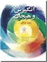 خرید کتاب انگیزش و هیجان از: www.ashja.com - کتابسرای اشجع