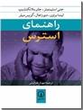 خرید کتاب راهنمای استرس از: www.ashja.com - کتابسرای اشجع