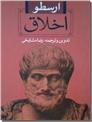 خرید کتاب اخلاق از: www.ashja.com - کتابسرای اشجع