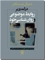 خرید کتاب درآمدی بر روابط موضوعی و روان شناسی خود از: www.ashja.com - کتابسرای اشجع