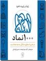 خرید کتاب 1000 نماد از: www.ashja.com - کتابسرای اشجع