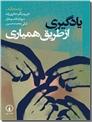 خرید کتاب یادگیری از طریق همیاری از: www.ashja.com - کتابسرای اشجع