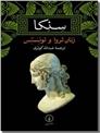 خرید کتاب زنان تروا و توئستس از: www.ashja.com - کتابسرای اشجع