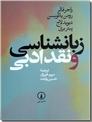 خرید کتاب زبان شناسی و نقد ادبی از: www.ashja.com - کتابسرای اشجع