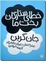 خرید کتاب خطای ستارگان بخت ما از: www.ashja.com - کتابسرای اشجع
