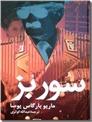 خرید کتاب سور بز از: www.ashja.com - کتابسرای اشجع