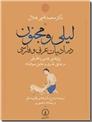 خرید کتاب لیلی و مجنون در ادبیات عربی و فارسی از: www.ashja.com - کتابسرای اشجع