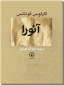خرید کتاب آئورا از: www.ashja.com - کتابسرای اشجع