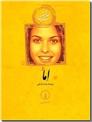خرید کتاب اما از: www.ashja.com - کتابسرای اشجع
