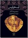 خرید کتاب آیسخولوس از: www.ashja.com - کتابسرای اشجع