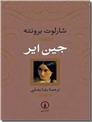 خرید کتاب جین ایر از: www.ashja.com - کتابسرای اشجع