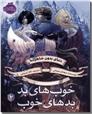 خرید کتاب خوب های بد بدهای خوب 2 از: www.ashja.com - کتابسرای اشجع