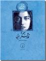 خرید کتاب نورثنگر ابی - رمان از: www.ashja.com - کتابسرای اشجع